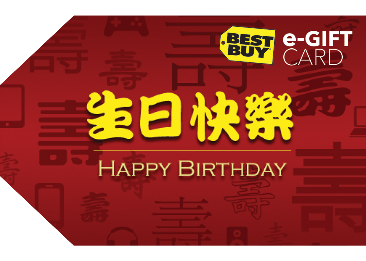 Best Buy Birthday eGift Card
